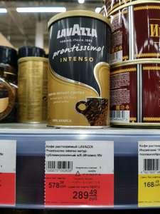 [Оренбург] Растворимый кофе Lavazza Intenso 95 гр.
