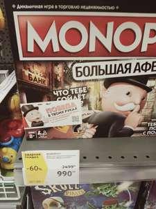 [Нижний Новогород] Монополия Большая афера