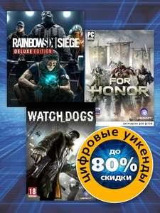 Скидки до 80% на серию Watch Dogs, а также игры For Honor и Tom Clancy's Rainbow Six: Осада (как пример)