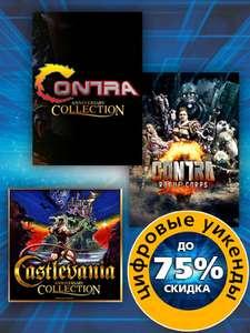 Скидка до 75% на юбилейные сборники игр от Konami и экшен Contra: Rogue Corps! (как пример)