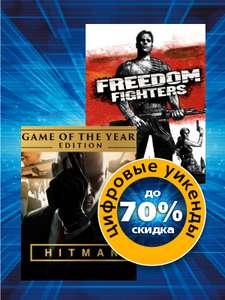 Скидки до 70% на игры Hitman: Game of the Year Edition и Freedom Fighters (как пример)