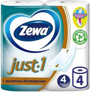 Туалетная бумага Zewa just 4 слойная