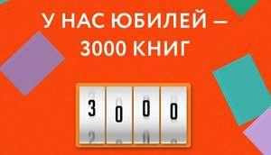 Скидка 50% на ВСЕ книги издательства МИФ (28 октября)