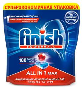 Таблетки для ПММ Finish All in 1 MAX 100 шт