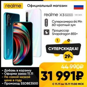 [11.11] Realme X3 SuperZoom 12 ГБ / 256ГБ (Tmall)