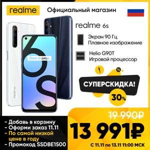 [11.11] Смартфон Realme 6s 6/128, 90Гц (Tmall)