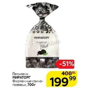 Чёрные пельмени от Мираторг Фирменные Black 700г