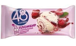 Мороженое 48 копеек в ассортименте