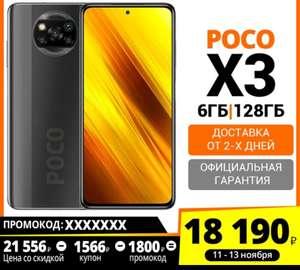 Смартфон POCO X3 NFC 6 + 128ГБ RU на TMALL