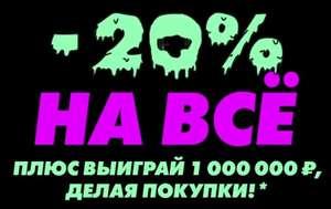 -20% на всё на ASOS