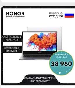 Ноутбук HONOR MagicBook 14 [ AMD Ryzen 5 3500U 2.1ГГц, 8Гб, 256Гб/512 Гб SSD, AMD Radeon Vega 8] на Tmall