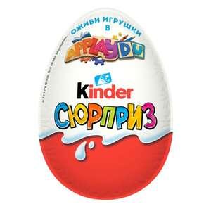 Шоколадное яйцо Kinder\Киндер Сюрприз, 20г