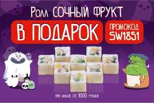 Ролл Сочный Фрукт в подарок при заказе от 1000 рублей