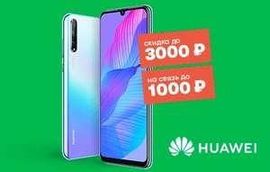 Cмартфоны Huawei с дополнительной скидкой до 3000₽ и подарок до 1000₽ на связь