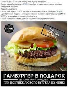 Гамбургер бесплатно в FARШ