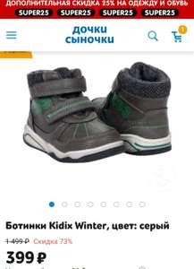 Скидка 25% на одежду и обувь по промокоду