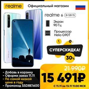 [11.11] Смартфон Realme 6 8/128 (Tmall)
