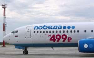 Авиабилеты Стамбул-Уфа в конце ноября от Авиакомпании Победа