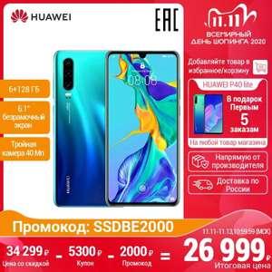 Смартфон HUAWEI P30 6+128 Гб (Tmall)
