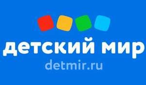 500 бонусных рублей на одежду и обувь в Детском мире (за любую покупку в другой категории)