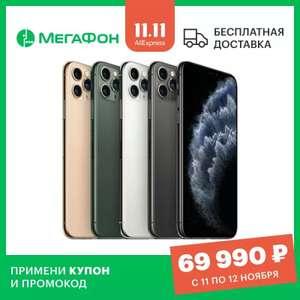 Apple iPhone 11 Pro 64GB и 11 Pro MAX (Tmall) (ещё в описании)