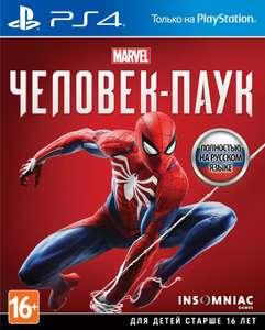 [PS4] Marvel's Spider-Man (2018)