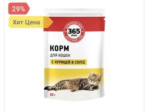 Корм для взрослых кошек 365 ДНЕЙ в соусе 85 г