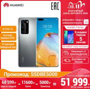 [11.11] Смартфон Huawei P40 Pro (Tmall)