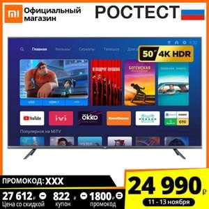 """Телевизор 50"""" Xiaomi Mi TV 4S 4K Android TV"""