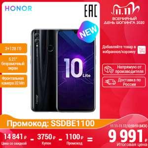 [11.11] Смартфон Honor 10 Lite 3\128 ГБ NFC