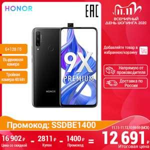 [11.11] Cмартфон HONOR 9X Premium RU 6\128ГБ 11.11-13.11