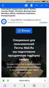 Для пользователей Майл.ру