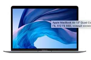 Ноутбук Macbook Air i5 256Gb + 2700 баллов (только по студенческому)