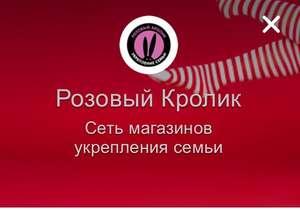 Скидка до 60% в Розовом кролике [18+]