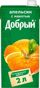 [Мск] Сок апельсиновый 2 литра