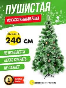 Искусственные ёлки Christmas Joy