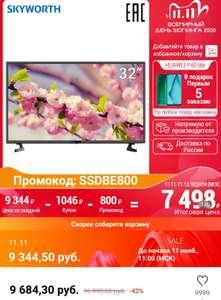 Телевизор LED 32 дюйма ТВ Skyworth 32E20 HD (Tmall)