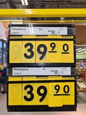 [СПб] Мандарины 1 кг.