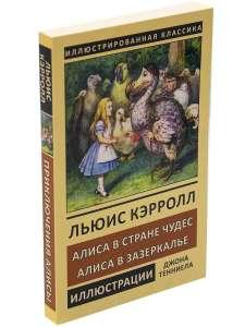 Льюис Кэрролл. Алиса в Стране чудес. Алиса в Зазеркалье.Иллюстрированное издание