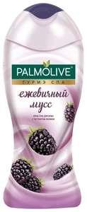 2=3 на товары для гигиены, напр, гель для луша Palmolive, 250 мл.