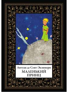 "Книга ""Маленький принц"" Антуан де Сент-Экзюпери"