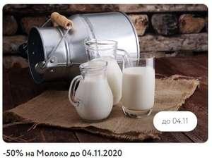 -50% на молоко до 04.11.2020 (тем, кому пришло перс.предложение в приложении)