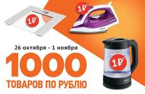 [Уфа] Подарок за 1 рубль при покупке от 2000 рублей