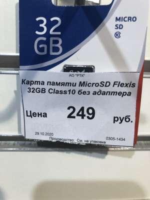 Micro SD FLEXIS 32gb