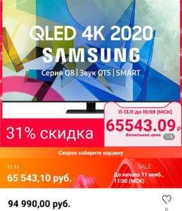 Телевизор Samsung QLED QE50Q80TAUXRU (2020)
