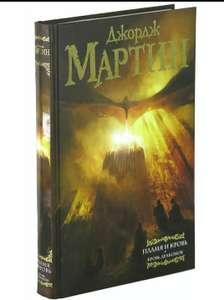 Книга Пламя и кровь. Кровь драконов. Джордж Мартин