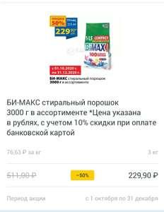 БИ-МАКС стиральный порошок Колор 3000 г