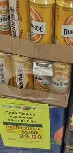 """[СПБ] Пиво Пенное пшеничное нефильтрованное пастеризованное светлое 0.5л. 5% в магазин """"сезон"""""""