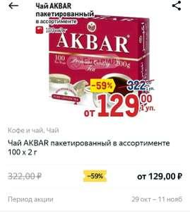 Чай AKBAR черный Mountain Fresh 100*2г
