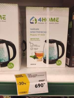 [СПб] Электрический чайник 4HOME KT-0530